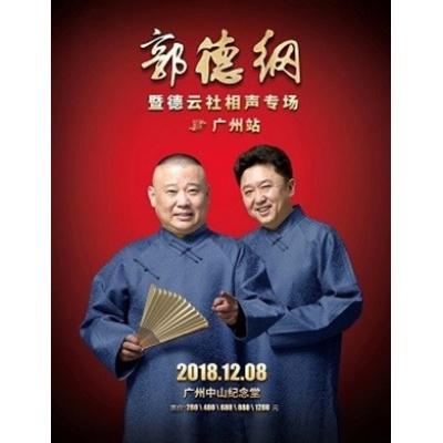 2018德云红酒之夜-郭德纲携德云社相声专场-广州站
