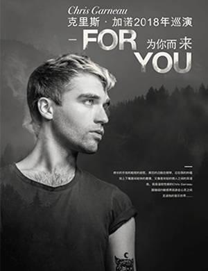 【北京】'For You为你而来'Chris Garneau克里斯加诺2018中国巡演-北京站