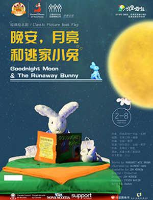 【深圳】2018加拿大绘本木偶剧《晚安,月亮和逃家小兔》-深圳站