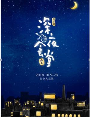 【】音乐剧《深夜食堂》中文版-上海站