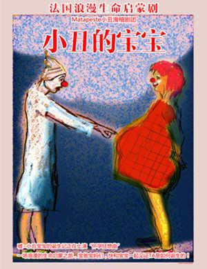 【深圳】2018微剧场·法国浪漫生命启蒙剧《小丑的宝宝》-深圳站