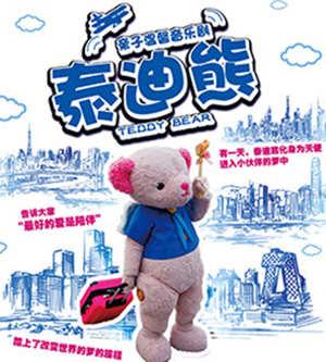 【深圳】2018温馨亲子舞台剧《泰迪熊》深圳站