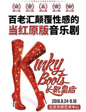 【北京】百老汇当红原版音乐剧《长靴皇后》-北京站