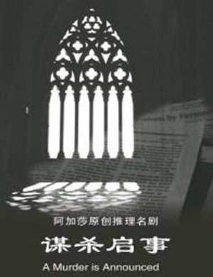 阿加莎推理剧《谋杀启事》-深圳站