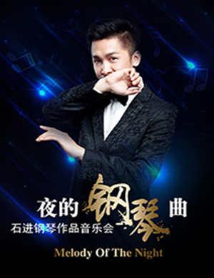 【杭州】2018爱乐汇?《夜的钢琴曲》石进钢琴作品演奏会-杭州站