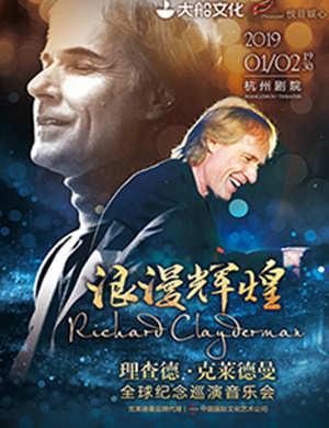 2019理查德·克莱德曼钢琴音乐会-杭州站