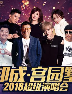 李宗盛包头群星演唱会