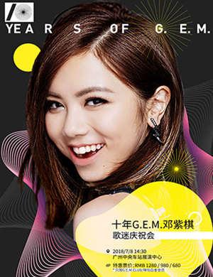 2018十年G.E.M.邓紫棋歌迷庆祝会-广州站