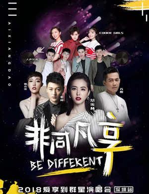 2018蔡依林、苏醒深圳群星演唱会