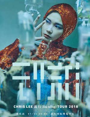 【重庆】2018李宇春流行(liú xíng)巡回演唱会-重庆站