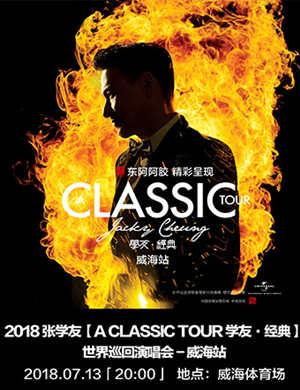 【威海】2018张学友《A Classic Tour 学友.经典》世界巡回演唱会-威海站
