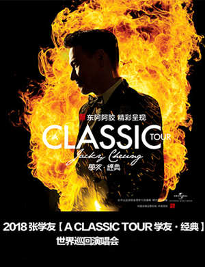 2018张学友[A CLASSIC TOUR 学友·经典]世界巡回演唱会-自贡站