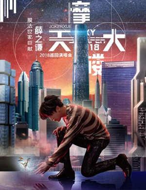 """2019薛之谦""""摩天大楼""""巡回演唱会-郑州站"""