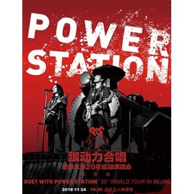 """2018""""跟动力合唱""""动力火车20年巡回演唱会-北京站"""