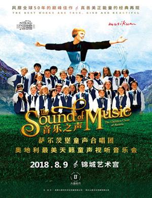 【成都】2018奥地利萨尔茨堡童声合唱团《音乐之声》-成都站