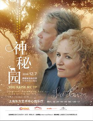 【上海】2018爱乐汇 挪威国宝天团——神秘园Secret Garden中国巡演-上海站