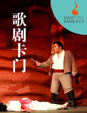【杭州】2018国际音乐节歌剧《卡门》-杭州站