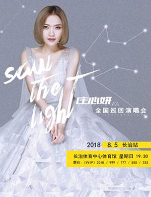 【长治】2018庄心妍 Saw The Light全国巡回演唱会-长治站