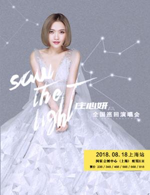 【上海】2018庄心妍 Saw The Light全国巡回演唱会-上海站