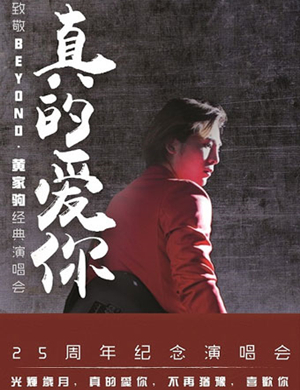 2018真的爱你—致敬BEYOND·黄家驹25周年纪念演唱会-北京站