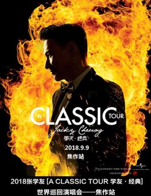 【焦作】2018张学友[A CLASSIC TOUR 学友·经典]世界巡回演唱会-焦作站