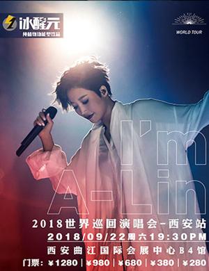【西安】2018A-Lin世界巡回演唱会-西安站
