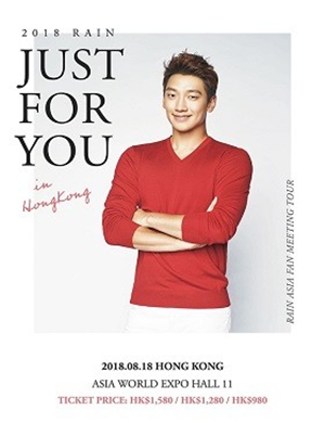 "【香港】2018RAIN ""Just For You"" Fan Meeting in Hong Kong 郑智薰见面会-香港站"
