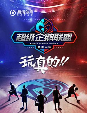 【上海】2018超级企鹅联盟-终极红蓝大战-上海站