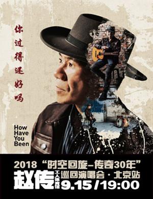 """【北京】你过得还好吗?2018赵传""""时空回旋-传奇30年""""巡回演唱会-北京站"""