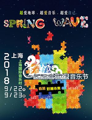 上海春浪音乐节