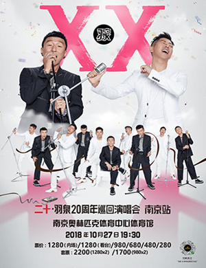 【南京】2018二十·羽泉20周年世界巡回演唱会-南京站
