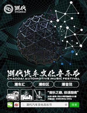 【西安】2018西安潮代汽车文化音乐节