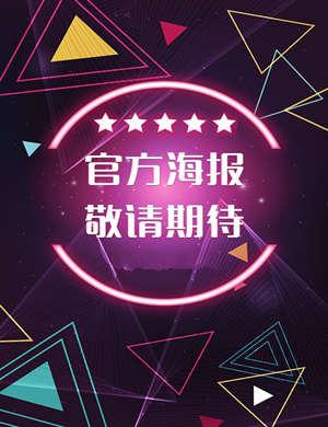 2019周杰伦【地表最强2】世界巡回演唱会-常熟站