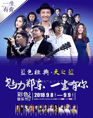 【郑州】2018一生有你彩色音乐季-郑州站