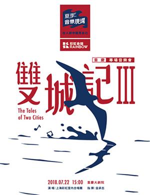 【重庆】2018上海彩虹室内合唱团重庆专场音乐会《双城记III》