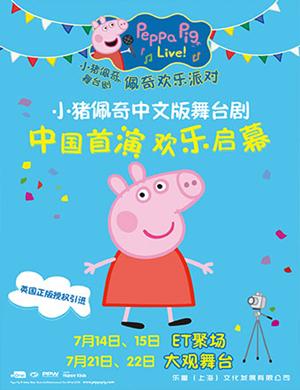 【郑州】2018英国原版引进中文版小猪佩奇舞台剧《佩奇欢乐派对》-上海