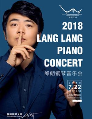 【】2018凤凰之声国际·音乐季《郎朗钢琴·音乐会》-青岛站