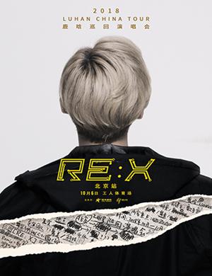 """【北京】2018鹿晗""""RE: X""""巡回演唱会-北京站"""
