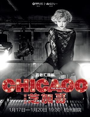 2018《芝加哥》杭州音乐剧