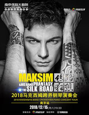 马克西姆跨南京钢琴音乐会