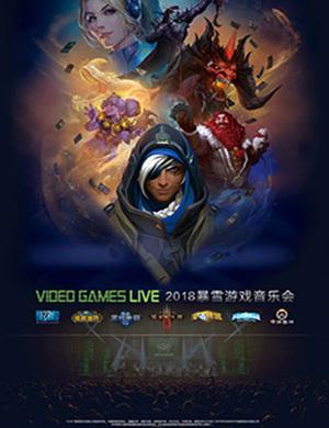 【武汉】2018 VIDEO GAMES LIVE 暴雪游戏音乐会-武汉站