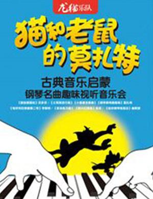 【上海】2018猫和老鼠的莫扎特—古典音乐启蒙钢琴名曲趣味视听音乐会-上海站