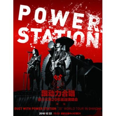 """2018""""跟动力合唱""""动力火车20年巡回演唱会-上海站"""