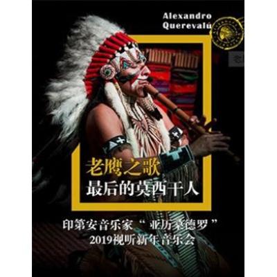 老鹰之歌·最后的莫西干人——印第安音乐家亚历桑德罗2019视听新年音乐会-北京站