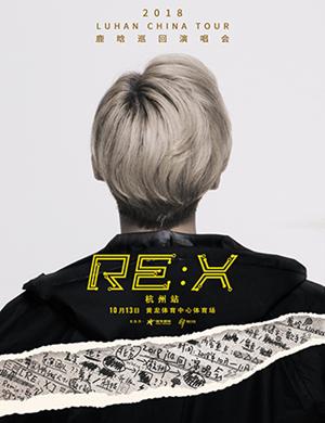 """【杭州】2018鹿晗""""RE: X""""巡回演唱会-杭州站"""