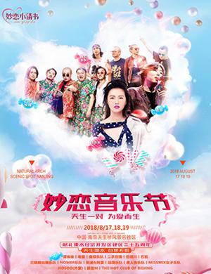南京妙恋音乐节