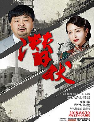 【郑州】2018河南艺术中心相约十周年演出季·经典话剧展演 话剧《潜伏》