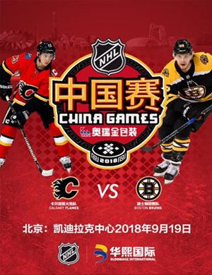 【北京】2018奥瑞金·NHL北美职业冰球联赛中国赛 卡尔加里火焰队VS波士顿棕熊队-北京站