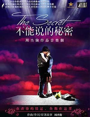 周杰伦深圳音乐剧《不能说的秘密》