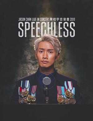 【佛山】2018陈柏宇Speechless巡回音乐会-佛山站
